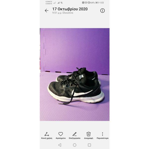 Nike athlitika