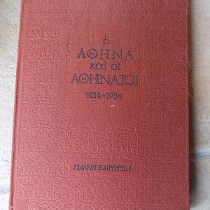 Η Αθηνα και οι Αθηναιοι 1934
