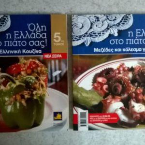 Όλη η Ελλάδα στο πιάτο σας - 2 βιβλία
