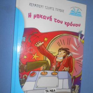 Η ΜΗΧΑΝΗ ΤΟΥ ΧΡΟΝΟΥ - ΧΕΡΜΠΕΡΤ ΤΖΟΡΤΖ ΓΟΥΕΛΣ
