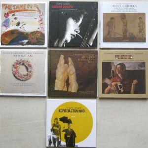 Σταύρος Ξαρχάκος (8 CD)