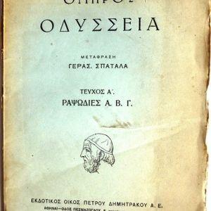 Οδύσσεια - ΟΜΗΡΟΥ - Μετάφραση: Γεράσιμος Σπαταλάς.