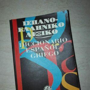 Ισπανο-ελληνικό λεξικό (τσέπης) Εκδόσεις: Μέδουσα