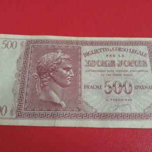 Κατοχικό Ιταλικό χαρτονόμισμα