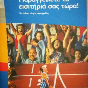 ΚΑΤΑΛΟΓΟΣ ΟΛΟΥΜΠΙΑΔΑΣ 2004
