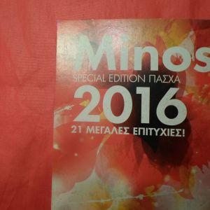 minos special edition πασχα 2016 21 μεγαλες επιτυχιες