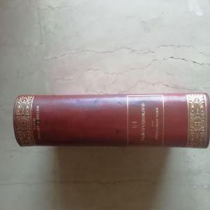 Φάρμακολογια Βιβλίο 1890