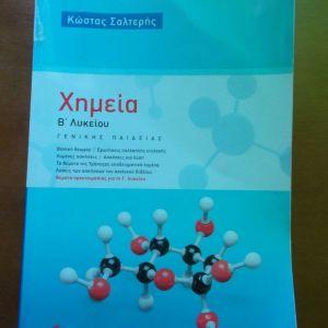 Βοήθημα Χημείας Β' Λυκείου γενικής παιδείας