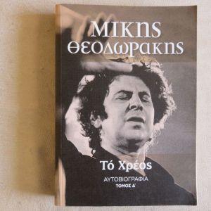 Μικης Θεοδωρακης - Το χρεος
