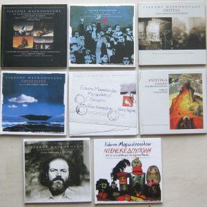Γιάννης Μαρκόπουλος (9 CD)