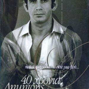 Δημήτρης Μητροπάνος - 40 χρόνια
