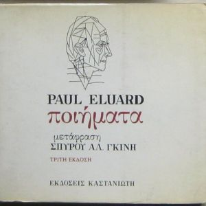 Paul Eluard - Ποιήματα