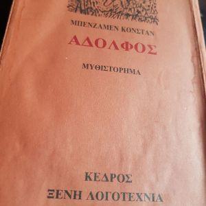 Αδολφος