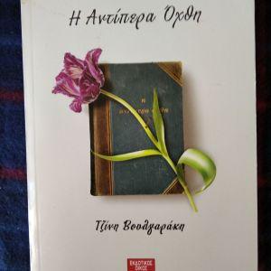 ΤΖΙΝΗ ΒΟΥΛΓΑΡΑΚΗ - Η ΑΝΤΙΠΕΡΑ ΟΧΘΗ