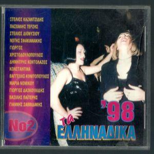 CD - Τα Ελληνάδικα του '98 (Δεν είναι εταιρίας)