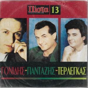 CD / ΓΟΝΙΔΗΣ ΠΑΝΤΑΖΗΣ ΤΕΡΛΕΓΚΑΣ  / ORIGINAL CD