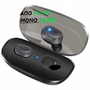 Ασύρματα ακουστικά Bluetooth
