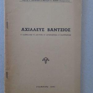 ΛΑΖΑΡΙΔΗΣ ΚΩΣΤΑΣ – ΜΑΚΡΗΣ ΜΗΤΣΟΣ  Αχιλλεύς Βάντζιος – ο δάσκαλος – ο λόγιος – ο αγωνιστής ο πατριώτης  Γιάννινα 1961 23 σελ.  Αρχικά εξώφυλλα.