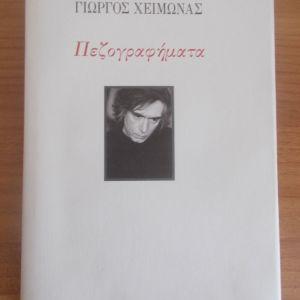 Γιώργος Χειμωνάς: πεζογραφήματα
