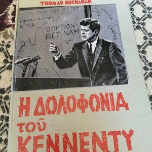 """Παλιο βιβλίο """"Η δολοφονία του Κένεντι"""""""