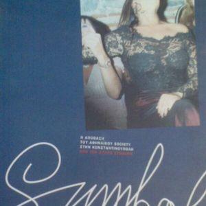 Περιοδικο SYMBOL ετος-2001( ένθετο στην εφημερίδα Επενδυτης)