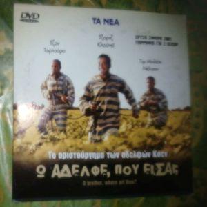 DVD Ω ΑΔΕΛΦΕ ΠΟΥ ΕΙΣΑΙ