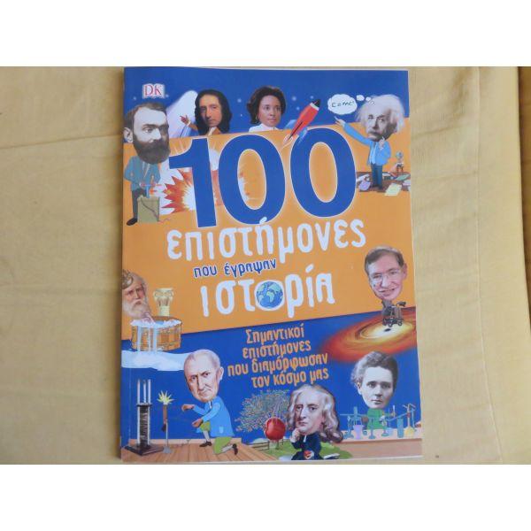 100 epistimones pou egrapsan istoria