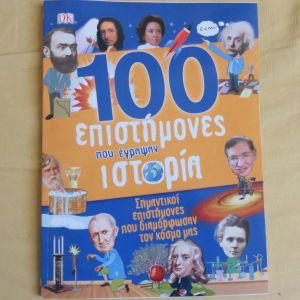 100 επιστημονες που εγραψαν ιστορια