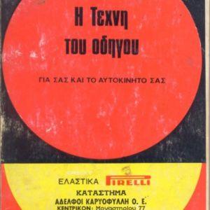 ''Η τέχνη του οδηγού'' (1969)