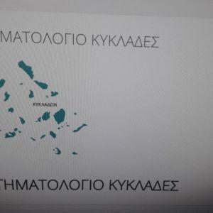 ΚΤΗΜΑΤΟΛΟΓΙΟ - ΔΗΛΩΣΕΙΣ - ΔΙΕΚΠΕΡΑΙΩΣΗ