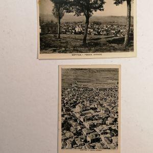 ΚΟΡΥΤΣΑ (2 καρτ ποστάλ) - 1941