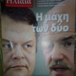 ΠΕΡΙΟΔΙΚΟ ΗΛΙΑΙΑ-12 2006