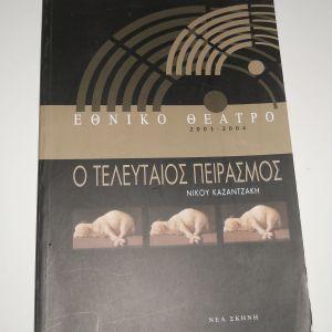 ΕΘΝΙΚΟ ΘΕΑΤΡΟ 2003-2004