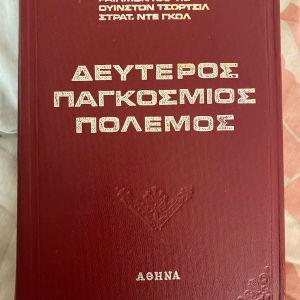 Βιβλία ιστορία