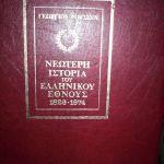 ΝΕΩΤΕΡΗ ΙΣΤΟΡΙΑ ΤΟΥ ΕΛΛΗΝΙΚΟΥ ΕΘΝΟΥΣ 7 ΤΟΜΟΙ ΒΙΒΛΙΑ