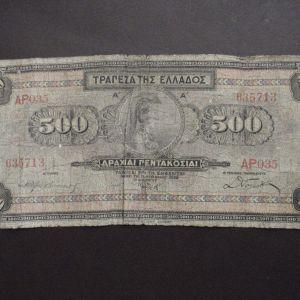 ΧΑΡΤΟΝΟΜΙΣΜΑΤΑ ΝΟΜΙΣΜΑΤΑ ΠΑΛΙΑ 500 ΔΡΑΧΜΕΣ 1932 ΑΡ035
