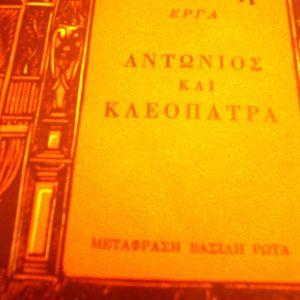 Έργα Σαίξπηρ. Αντώνιος και Κλεοπάτρα.