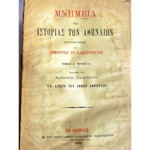 Μνημεία της Ιστορίας των Αθηναίων 1889
