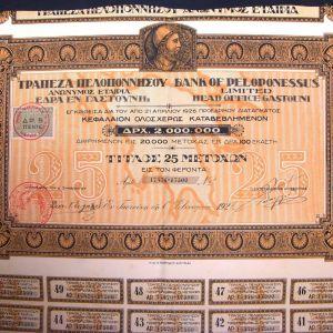 ΠΟΛΥ ΣΠΑΝΙΑ! Τράπεζα Πελοποννήσου 1927 - Ακέραια