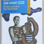 Ζαν-Κλωντ Ιζζό - Οι βατσιμάνηδες της Μασσαλίας