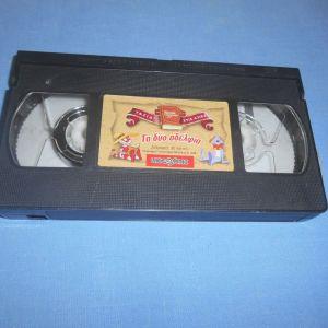ΤΑ ΔΥΟ ΑΔΕΛΦΙΑ VHS