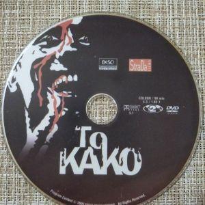 DVD Ταινια. *ΤΟ ΚΑΚΟ.* Θρίλερ.
