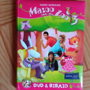Παιδικά DVD ~ DVD & Βιβλίο - Mazoo and The Zoo 3