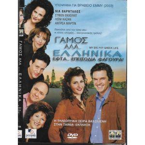 DVD / ΓΑΜΟΣ ΑΛΑ  ΕΛΛΗΝΙΚΑ / ORIGINAL DVD