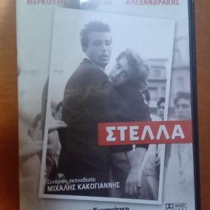 DVD ελληνική ταινία Στέλλα