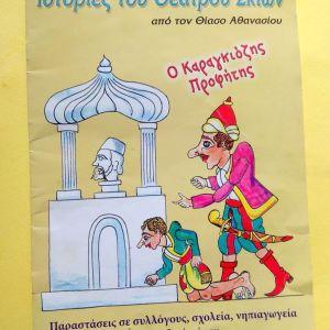 ΘΕΑΤΡΟ ΣΚΙΩΝ ΚΑΡΑΓΚΙΟΖΗΣ