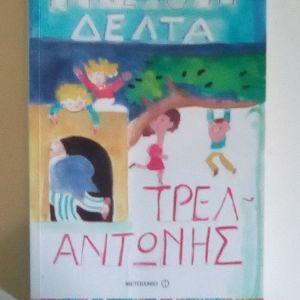 ΠΗΝΕΛΟΠΗ ΔΕΛΤΑ ''ΤΡΕΛΑΝΤΩΝΗΣ''