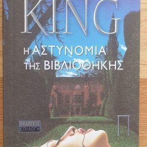 STEPHEN KING : Η Αστυνομία Της Βιβλιοθήκης (Επιλογή/Θύραθεν)