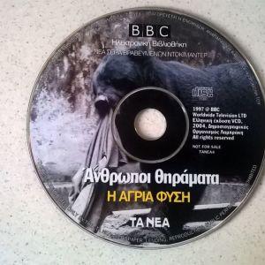 VCD ( 1 ) Άνθρωποι θηράματα - Η άγρια φύση