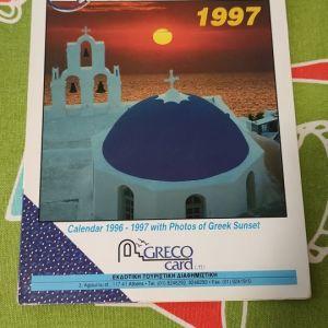 Ημερολόγιο 1996-1997